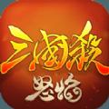 怒焰三国杀官网版手机游戏 v1.1.2