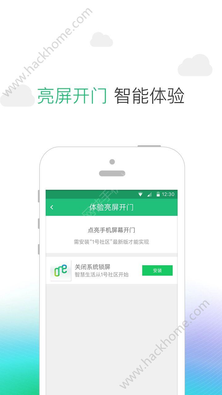 1号锁屏app官网手机版下载图2: