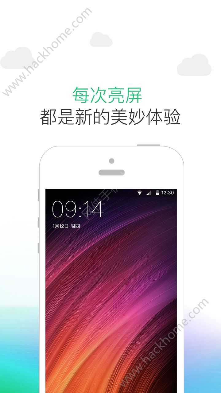 1号锁屏app官网手机版下载图4: