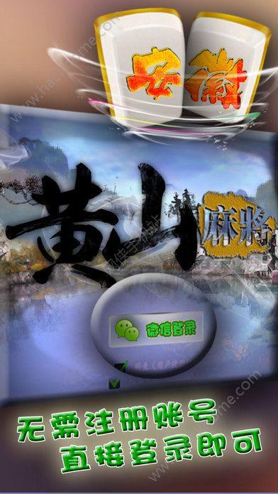 安徽黄山下岗麻将官方网站正版游戏下载图4: