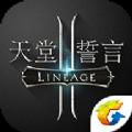 腾讯天堂2誓言官方网站正版游戏 v0.12.6