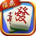 福鼎麻将下载安卓版游戏 v1.0
