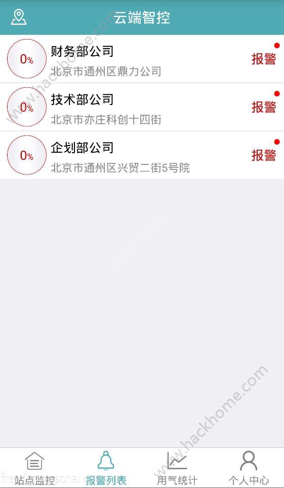 云端智控手机app图2: