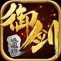 御剑逍遥行手游下载iOS苹果版 v1.0