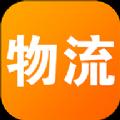 全国物流在线手机版app软件下载 v1.0.2
