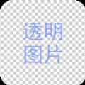 透明图片制作安卓版app软件下载安装 v0.0.2