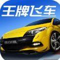 王牌飞车手游下载最新版 v1.0