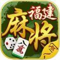 八闽福建麻将房卡版游戏官方最新版 v1.0.5