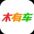 互联网木有车app官网版下载安装 v3.3.0