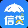 信贷无忧贷款手机版app下载 v1.0