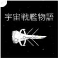 宇宙战舰物语无限资源修改破解版(Space Battle Ship Story) v0.3.7