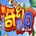 新奇幻宝贝online官方苹果手游正版 v1.0