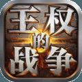 掌趣王权的战争手游IOS苹果版 v1.4.3
