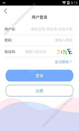 天津人力社保安卓版软件二维码下载图片1