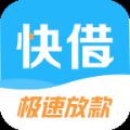 快借贷款官网app下载手机版 v2.0.0