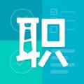 职问题库app下载手机版 v1.0.0