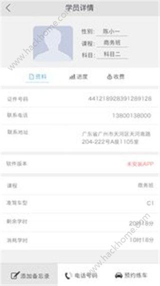 小开教练app下载手机版图2: