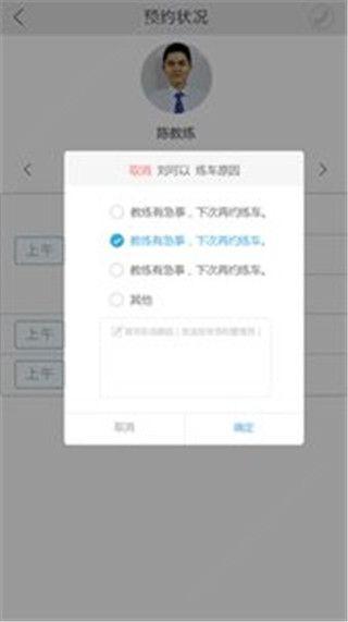 小开教练app下载手机版图4: