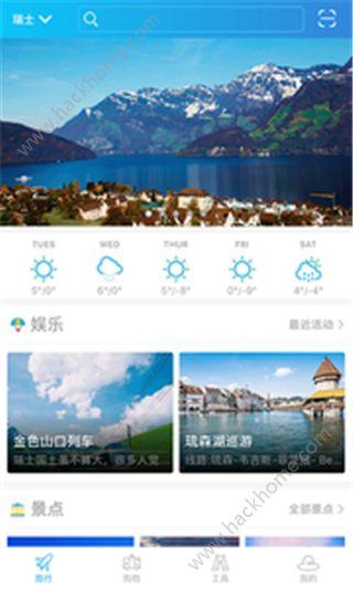 境外佳旅手机版app免费下载图2: