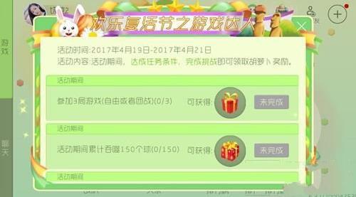球球大作战4月19日-4月21日欢乐复活节游戏达人活动大全[图]