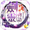 剑灵物语安卓百度版手机游戏 v1.9