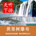 黄果树瀑布导游app手机版下载 V5.1.0