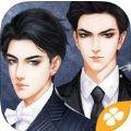 伪装夫夫橙光游戏下载官方IOS版 v1.0
