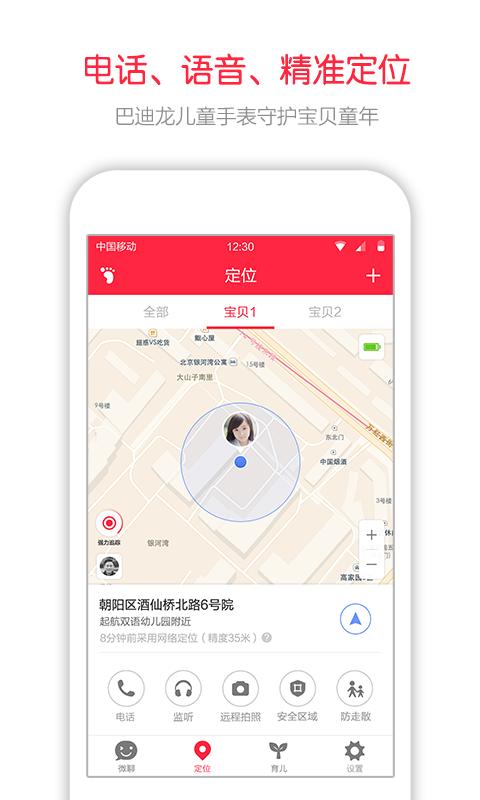 360儿童卫士手表官网版app下载安装图5: