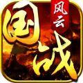 国战风云手游官方网站正版 v1.52.05