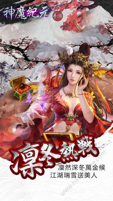 神魔纪元蜀山修仙手游官方网站最新版图5: