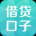 借贷口子贷款攻略官网版app下载安装 v3.0.9