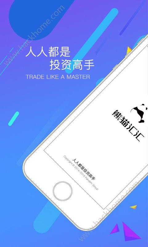 熊猫外汇官网app下载手机版图片3