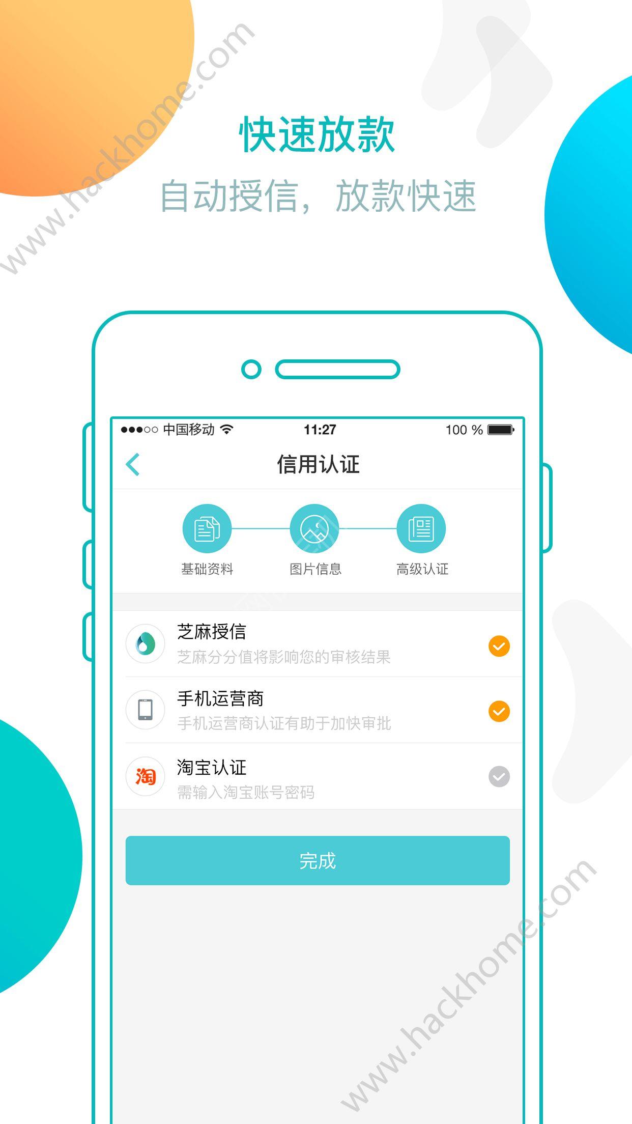 多享借点贷款官网app下载手机版图3:
