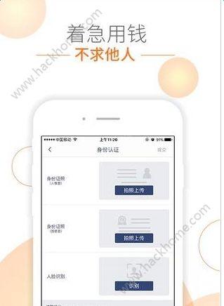 财滚滚理财贷款官网app下载手机版图2: