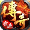 传奇霸业手游腾讯官方网站 v1.88