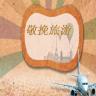 敬挽旅游手机app v2.0