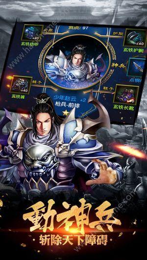 神谋三国游戏官方网站图2: