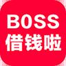 boss借钱手机版app下载 v1.0.0