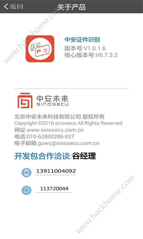中安证件识别软件app图2: