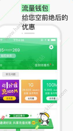 流量钱包官网app下载手机版图4: