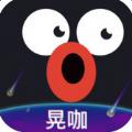 晃咖app下载手机版 v1.7.2