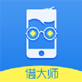 借大师贷款官网app下载手机版 v1.0.1