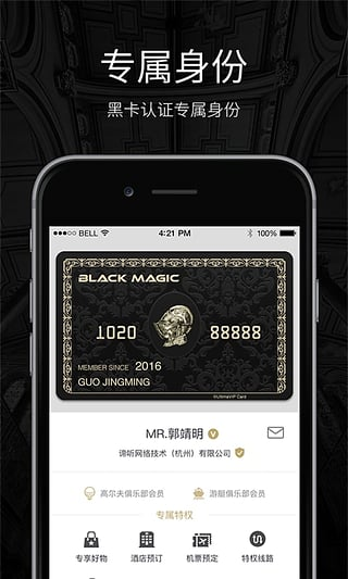 环球黑卡是信用卡吗?环球黑卡和信用卡的区别[图]