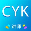 餐饮咖讲师版app下载 V1.5.0