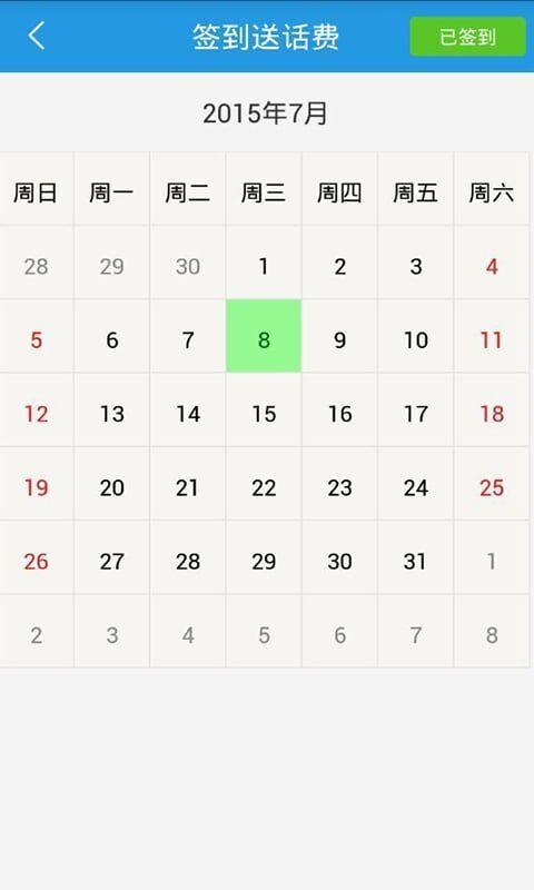 远大电话官网app下载图4: