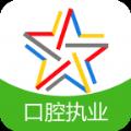 口腔执业医师题库系统软件下载 v3.3.0