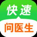 快速问医生app官网版下载 v9.3.5