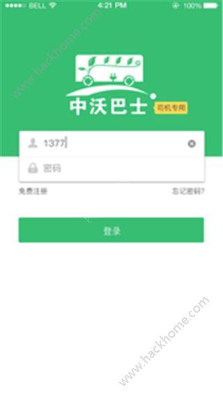 沃巴士驾驶员app下载手机版图2: