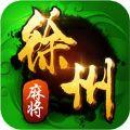 苏游徐州麻将官网版