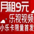 乐视视频小乐卡9元套餐免流官网申请办理地址 v1.0